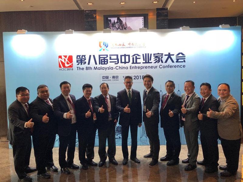 第八届马中企业家大会南京举行