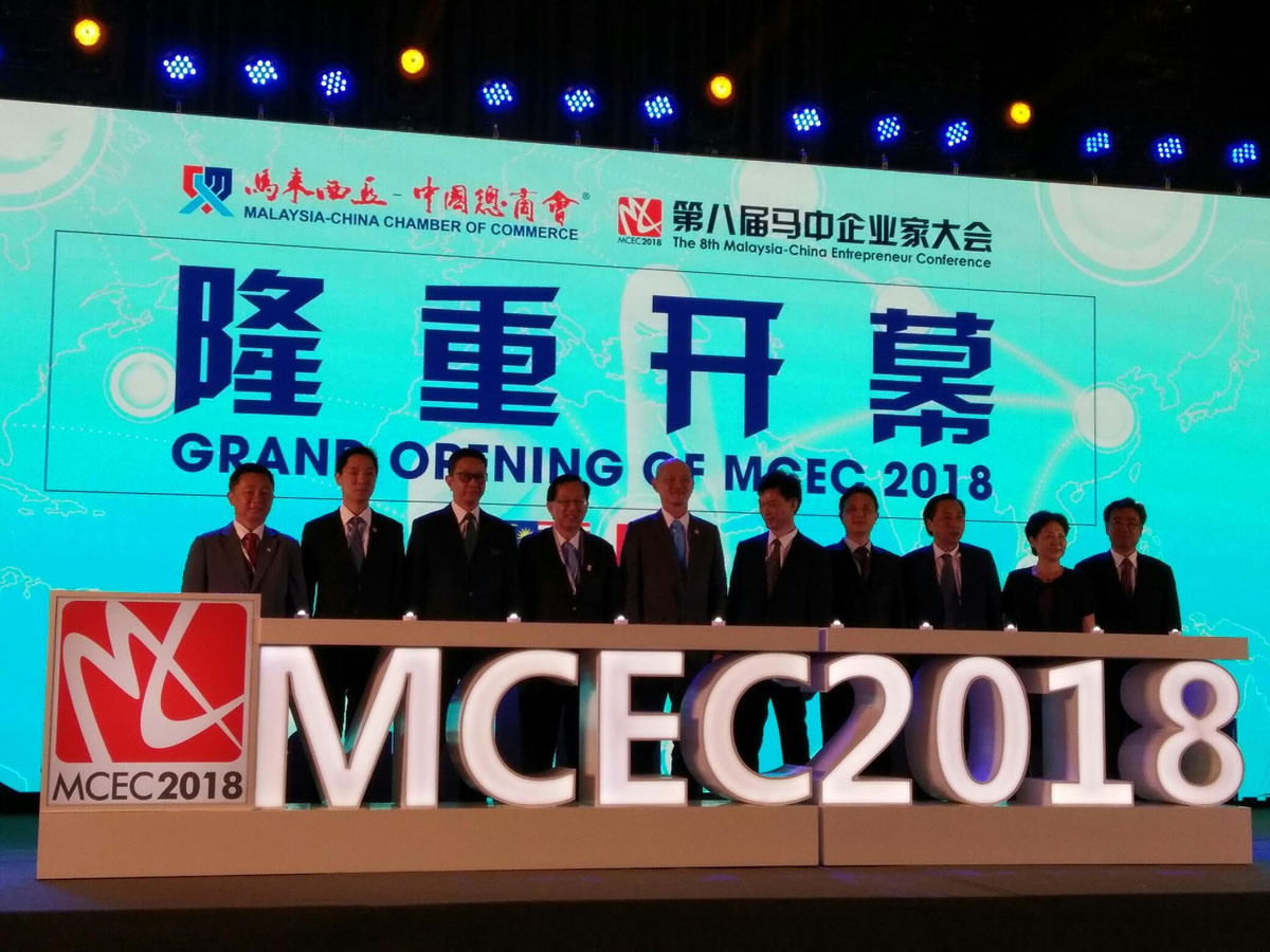 The 8th Malaysia China Entrepreneurs Conference MCEC 2018 In Nanjing